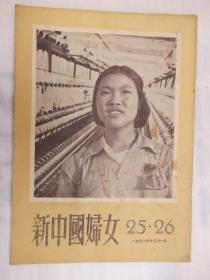新中国妇女 第25,26期合刊
