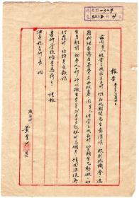 税务票据---1952年安徽黟县税务局鱼亭税务所