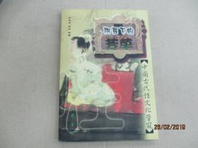 阴霾下的芳草:中国古代性文化管窥