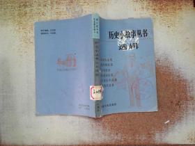 历史小故事丛书选辑