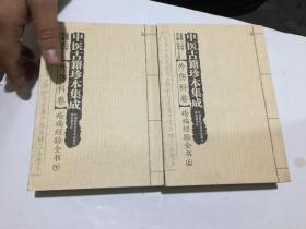 中医古籍珍本集成:外伤科卷 疮疡经验全书(上下册)