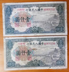 第一版人民币:钱塘江大桥 壹仟圆 1000元 2张