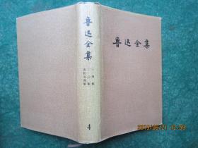 魯迅全集 第4卷 (1981年北京一版上海一印精裝本)