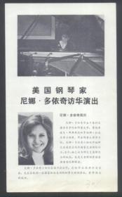 美国钢琴家 尼娜.多依奇访华演出 节目单