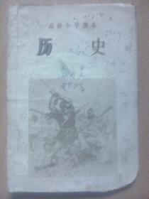 历史--高级小学课本第一册(1958年版)后4张右下角受损伤及字