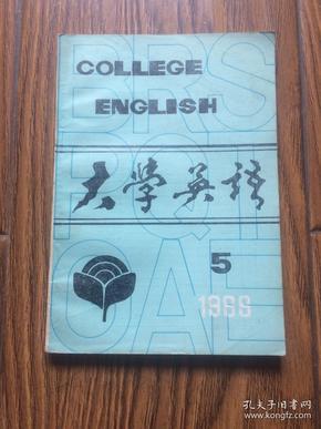 大学英语 1989.5