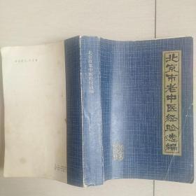 北京市老中医经验选编(1980年初版)