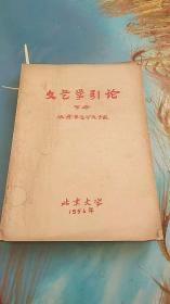文艺学引论 下册  1956年出版 北京大学出版