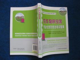 农作物病虫害专业化统防统治培训指南