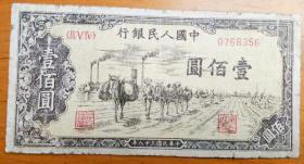 第一版人民币:驮运 壹佰圆 100元