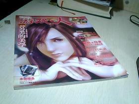 游戏人2005年.10   VOL . 14