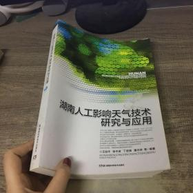 湖南人工影响天气技术研究与应用