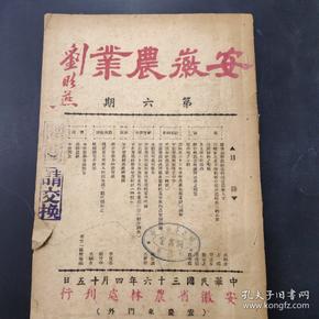 民国杂志   安徽农业   第六期