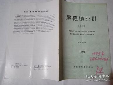 景德镇茶叶(论文专辑)1998