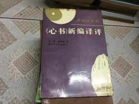 心书新编译评
