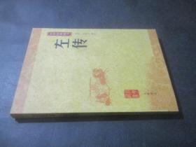 中华经典藏书 左传