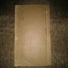 ,7211云南滇真灰心子大师所藏《易筋经洗髓经合刊》两种一册全!(售高清打印件)