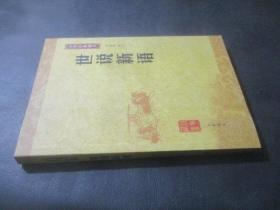 中华经典藏书 世说新语