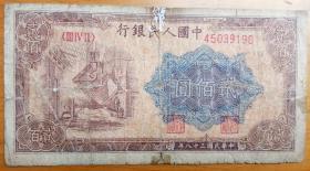 第一版人民币:炼钢 贰佰圆 200元
