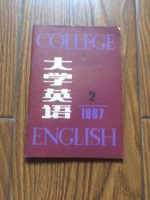 大学英语 1987.2