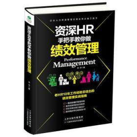 资深HR手把手教你做绩效管理