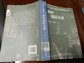 战时国际关系:近现代史