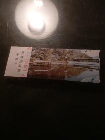 青城山(月城湖船票)
