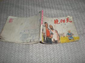 连环画 艳阳天 第二集 人民美术出版社1974年一版一印