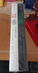 人类简史+未来简史(新版)(套装共2册)