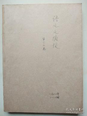 语文文摘报(1982年1-18期合订本,含创刊号)