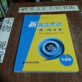 新概念英语实力提升系列丛书:新概念英语一课一练(第三册 全新版)