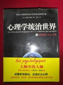 心理学统治世界2:群体篇大众心理  未开封