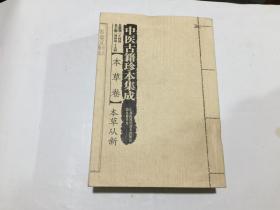 本草卷 本草从新【中医古籍珍本集成】