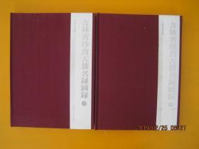 吉林省珍贵古籍名录图录,全两册