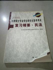 2004年法律硕士学位研究联考考试复习精要 民法