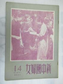 新中国妇女 第14期