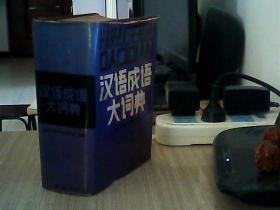 汉语成语大词典   /河南人民出版社