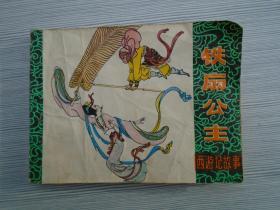 铁扇公主——西游记故事(64开老板原版正版连环画包真包老1本,详见书影)