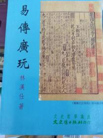 易传广玩   99年初版.包快递