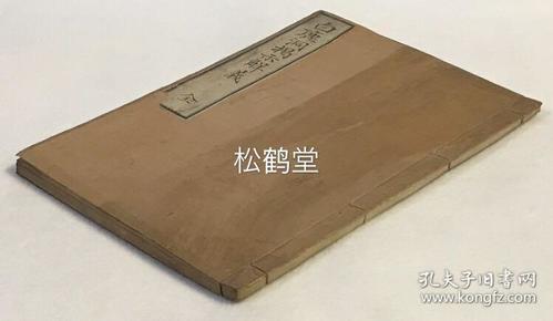 《白鹿洞揭示解义》1册全,和刻本,明治5年,1872年跋版,内含朱熹汉文《白鹿洞揭示》及日本江户时期大儒一斋佐藤先生口诀的日文《白鹿洞书院揭示解义》,少见日本儒学著作。