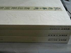 戴卫艺术《中国画集 书法篆刻集 艺术人生集》16开软精 三册全