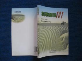 抗旱植物101