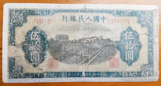 第一版人民币:铁路火车 伍拾圆 50元