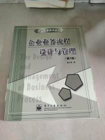 企业业务流程设计与管理(第2版)
