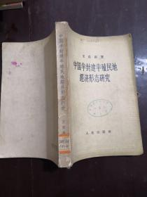 中國半封建半殖民地經濟形態研究【1957年一版一印】