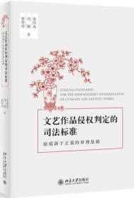 文艺作品侵权判定的司法标准-琼瑶诉于正案的审理思路 正版 宋鱼水、冯刚、张玲玲  9787301292846