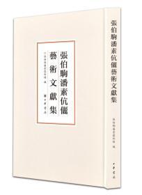 张伯驹潘素伉俪艺术文献集(8开精装 全一册)