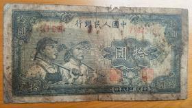 第一版人民币:工人和农民 拾圆 10元