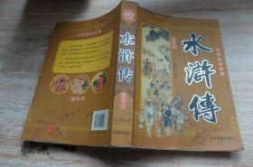 中外经典名著 水浒传 珍藏版