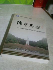 《杭州市新四军历史研究》系列丛书:绵绵思念——对杭州地区部分新四军先烈和已故战友的追忆